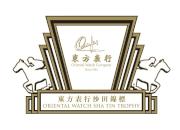 東方表行將於10月25日假沙田馬場舉行第四屆東方表行沙田錦標