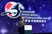 香港賽馬會主席葉錫安博士在派對上致歡迎辭。