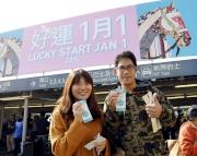今日參與好運1月1賽馬日的每位入場人士均可獲贈「LUCKY START」匙扣乙枚。