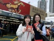 每位參與農曆新年賽馬日的入場市民均獲贈「勝利筆」一支及抽獎卡一張,有機會贏取24K包金駿馬擺件。