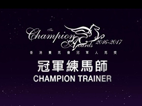 [The Champion Awards 2016/17] Champion Trainer